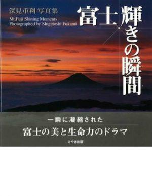 fuzi-kagayaki