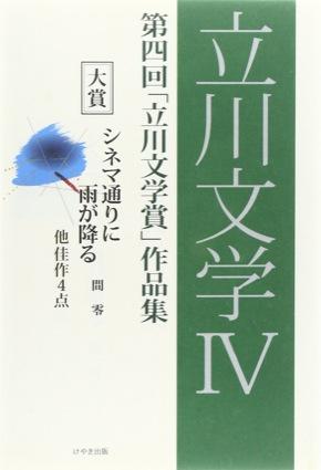 tatikawa-bungaku4