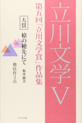 tatikawa-bungaku5