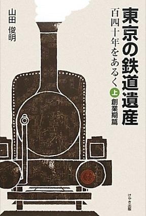 tokyo-tetudou-isan1